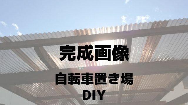 【完成画像】自転車置き場DIY作り方