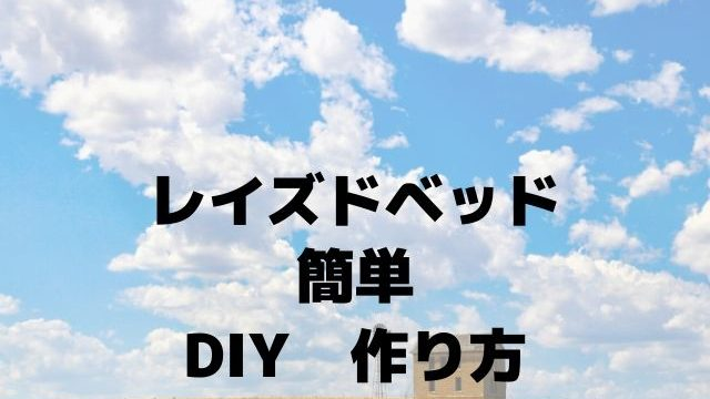 【簡単】レイズドベッドDIY簡単な作り方
