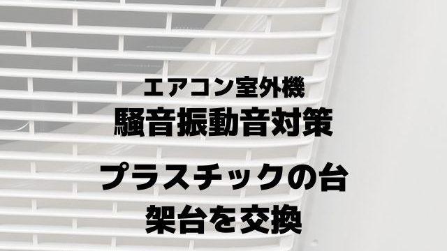 エアコンのうるさい室外機対策プラ台架台交換