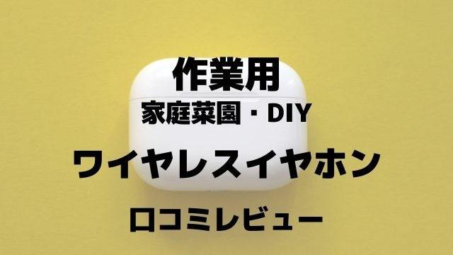 作業用ワイヤレスイヤホンの口コミレビュー【家庭菜園、DIY作業におすすめ】